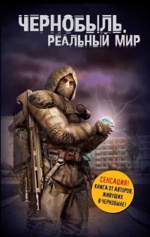Чернобыль. Реальный мир [litres]