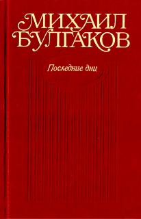 Черное море (Либретто оперы в семи картинах)