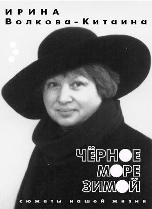 Черное море зимой: Сюжеты нашей жизни