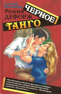 Черное танго