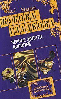 Черное золото королей