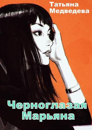 Черноглазая Марьяна