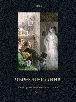 Чернокнижник [Забытая фантастическая проза XIX века. Том II]