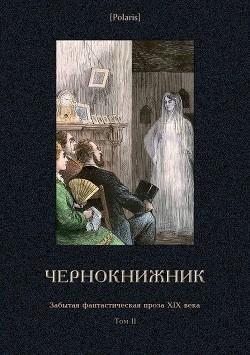 Чернокнижник (Забытая фантастическая проза XIX века. Том II)