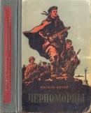 Черноморцы