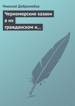 Черноморские казаки в их гражданском и военном быту… Уральцы… Сочинение Иоасафа Железнова