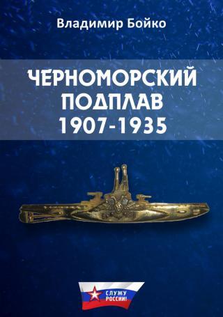 Черноморский Подплав. 1907–1935