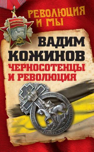 Черносотенцы иРеволюция