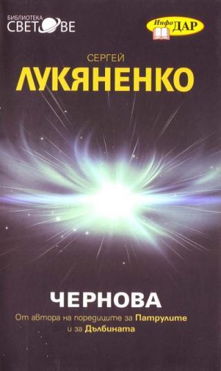 Книги жанра научная фантастика