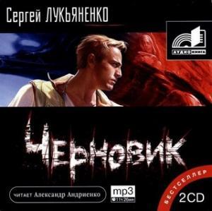 Черновик Лукьяненко
