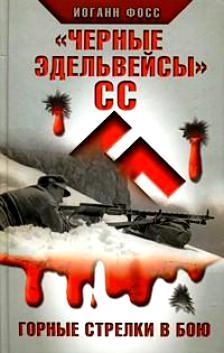 «Черные эдельвейсы» СС. Горные стрелки в бою