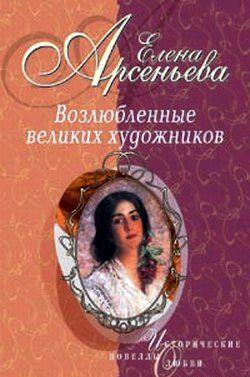 Черные глаза (Василий Суриков – Елизавета Шаре)