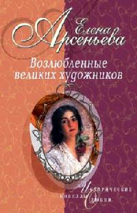 Черные глаза (Василий Суриков - Елизавета Шаре)