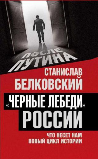 «Черные лебеди» России [Что несет нам новый цикл истории]