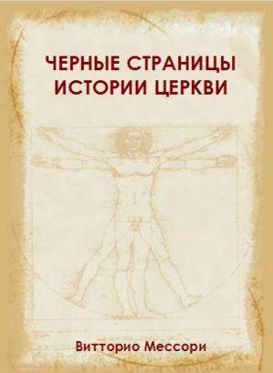 Черные страницы истории Церкви