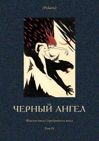 Черный ангел [Фантастика Серебряного века. Том IV]