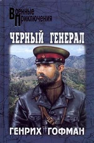 Черный генерал