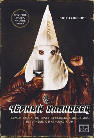 Черный клановец [Поразительная история чернокожего детектива, вступившего в Ку-клукс-клан]