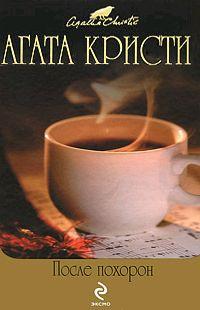 Черный кофе [The Black Coffee-ru]