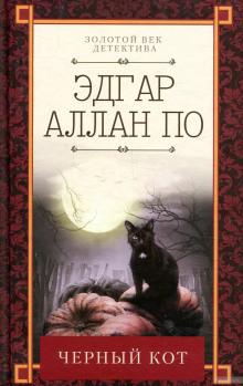 Черный кот. Повести и рассказы