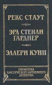 Черный Пенни [=Однопенсовая черная; из сборника
