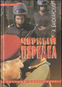 Черный передел. Книга II