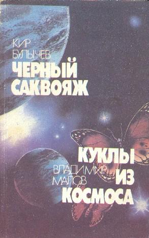Черный саквояж. Куклы из космоса (сборник)