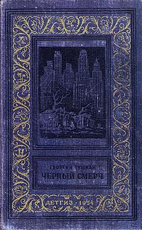 Черный смерч(изд.1954)