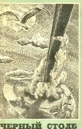 Черный столб. Сборник научно-фантастических повестей и рассказов