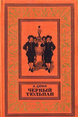 Черный тюльпан(изд.1955)