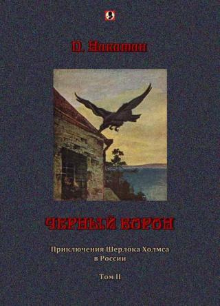 Черный ворон: Приключения Шерлока Холмса в России т.2