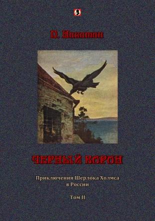 Черный ворон: Приключения Шерлока Холмса в России. Т. II.