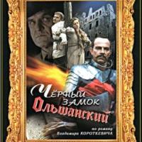 Черный замок Ольшанский