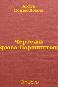 Чертежи Брюса-Партингтона