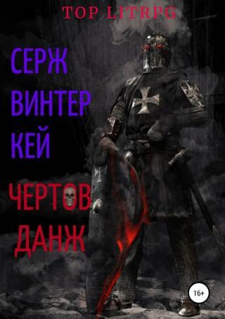 Чертов данж [publisher: SelfPub.ru]