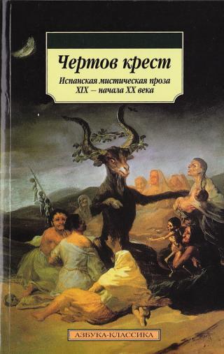 Чертов крест: Испанская мистическая проза XIX - начала XX века