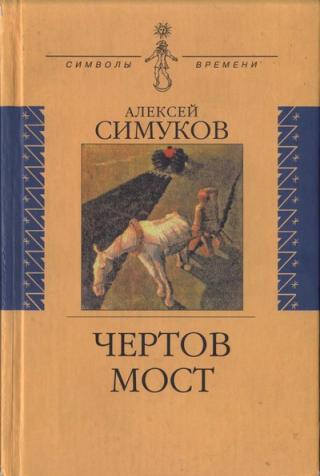 Чертов мост, или Моя жизнь как пылинка Истории : (записки неунывающего)