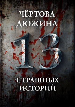 Чертова дюжина. 13 страшных историй [сборник litres]