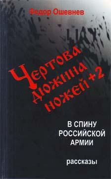 Чертова дюжина ножей +2 в спину российской армии