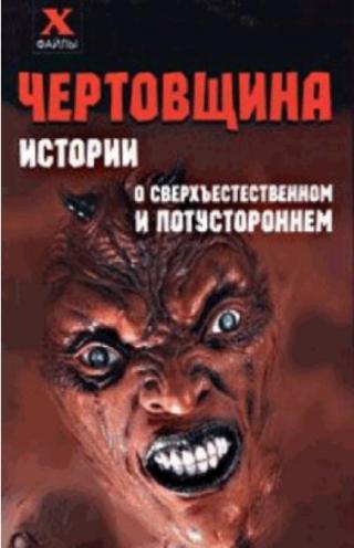 Чертовщина. Истории о сверхъествественном и потустороннем