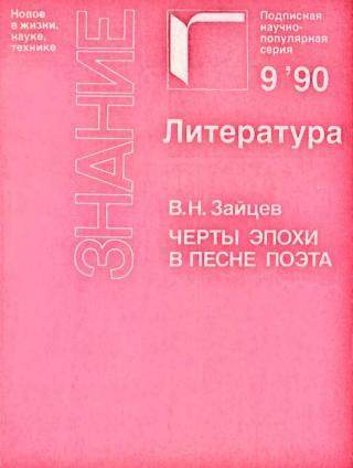 Черты эпохи в песне поэта (Жорж Брассенс и Владимир Высоцкий)