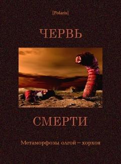 Червь смерти: Метаморфозы олгой-хорхоя [Изд. 2-е, испр. и доп.]