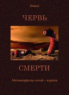 Червь смерти: Метаморфозы олгой-хорхоя