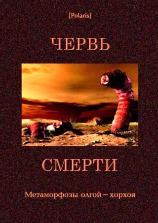 Червь смерти (сборник)
