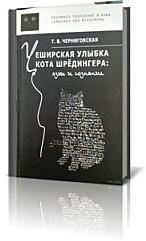 Чеширская улыбка кота Шрёдингера: язык и сознание