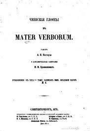"""Чешские глоссы в """"Mater Verborum"""""""