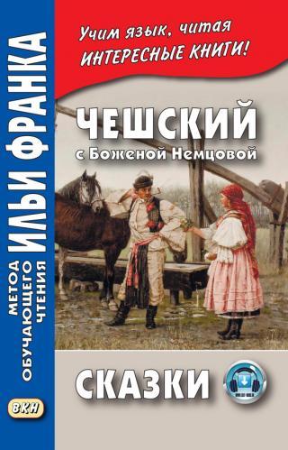 Чешский с Боженой Немцовой. Сказки [litres]