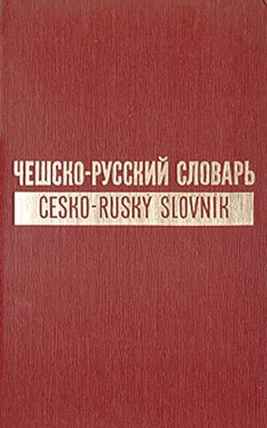 Чешско-русский словарь. Том 1 (А-О)