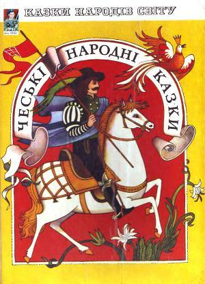 Чеські народні казки