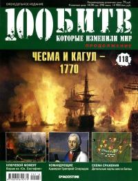 Чесма и Кагул — 1770